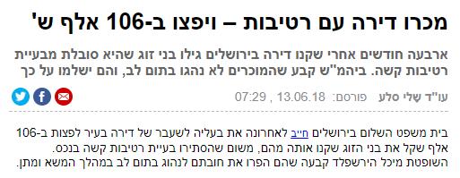"""עו""""ד תאונות דרכים בירושלים"""